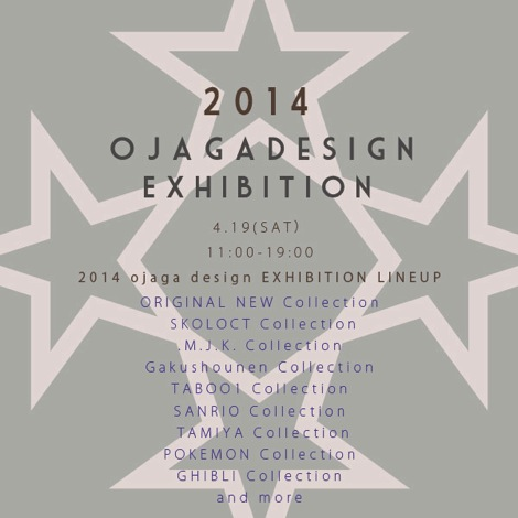 2014 ojaga design exhibition