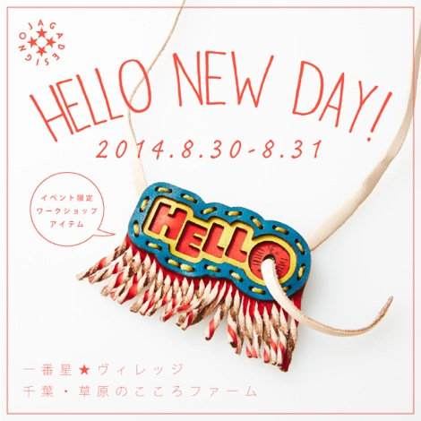 HELLO NEW DAY!に出店が決定!