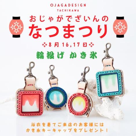立川本店にて「おじゃがでざいんのなつまつり」を今週も開催!