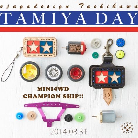 ミニ四駆レース大会「TAMIYA DAY」開催!