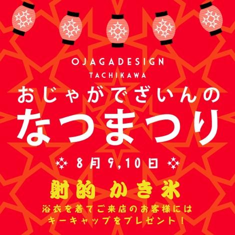 立川本店にて「おじゃがでざいんのなつまつり」を開催!