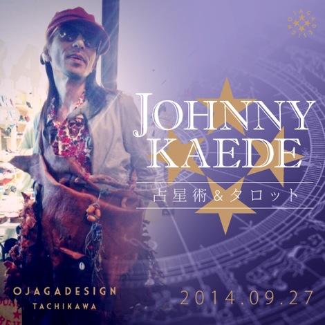 人気の西洋占星術師 ジョニー楓さんの出張鑑定イベントを開催!