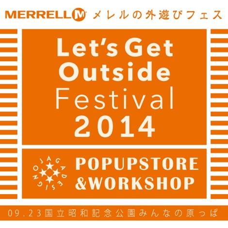 立川市の野外イベント「メレルフェス」に出店!