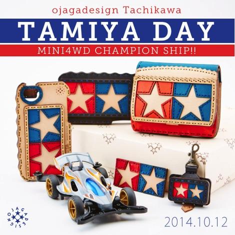 シード権を獲得できるチャンス!{TAMIYA DAY」開催!