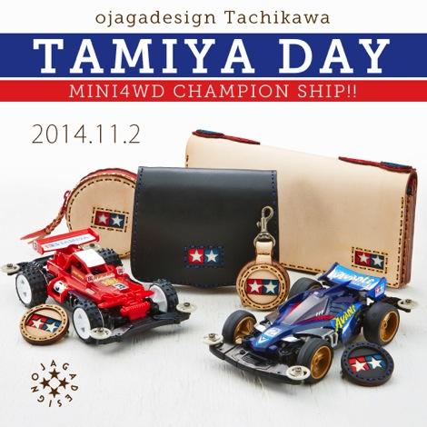 毎月恒例「TAMIYA DAY」11月はシード代表決定戦!