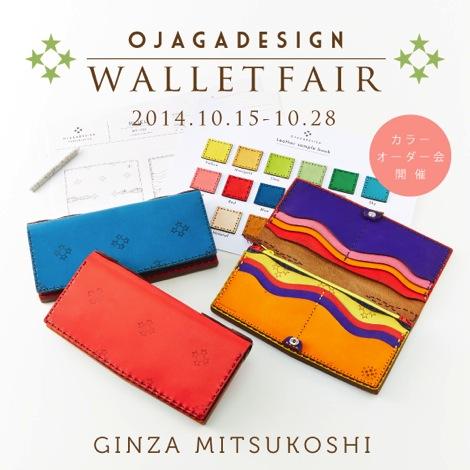 銀座三越にてオジャガデザインフェア開催!
