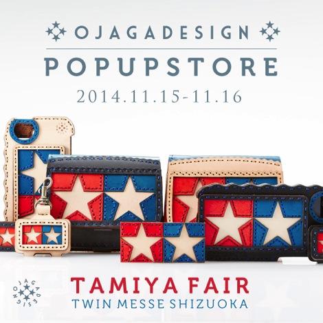 タミヤが本社を構える静岡県にて開催される「タミヤフェア2014」に出店!